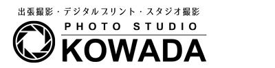 コワダカメラ店 |足利市伊勢町のフォトスタジオ